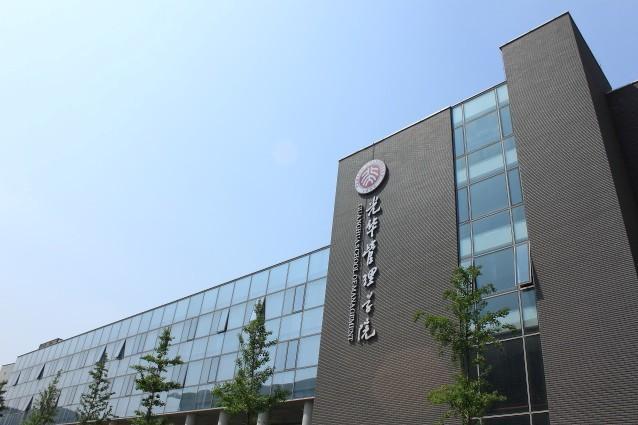 【商学院秀】北京大学光华管理学院