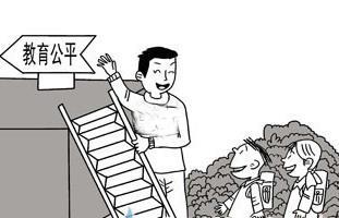 高考无门背后的教育公平困境