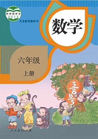 新人教版数学教材封面-北京中小学换新教材 小学英语单词 缩水图片