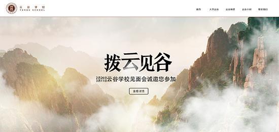 马云创办云谷学校 教育科技未来可待?
