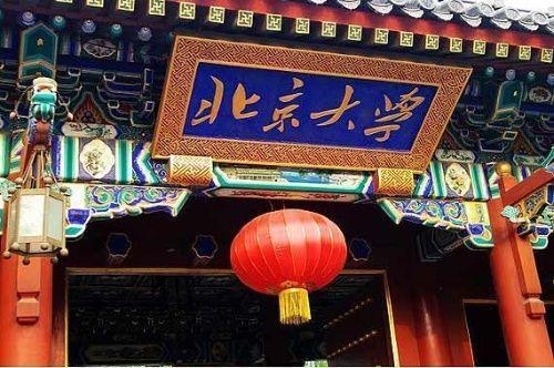 高校海外社会影响力排行发布 北京大学居首