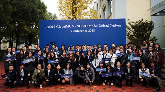 2018年上海中学国际部-牛津大学全国中学生模拟联合国大会隆重举