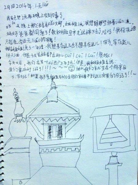 小学二年级女生手绘日记 记录寒假奇幻之旅