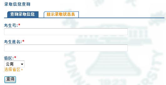 2016云南大学高考录取查询