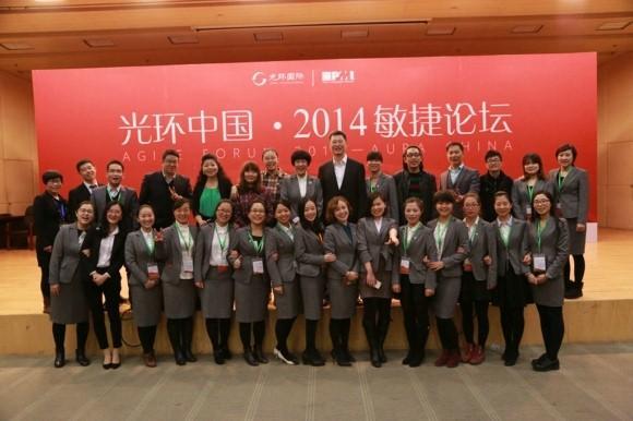 光环中国•2014敏捷论坛在京成功举办!