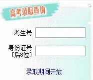 2013年中南民族大学高考录取查询系统