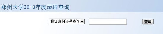 2013年郑州大学高考录取查询系统