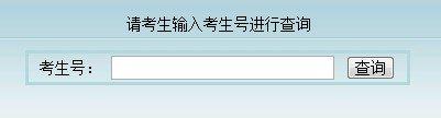 2013年北京物资学院高考录取查询系统