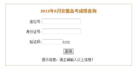 安徽2012年普通高考成绩查询开始
