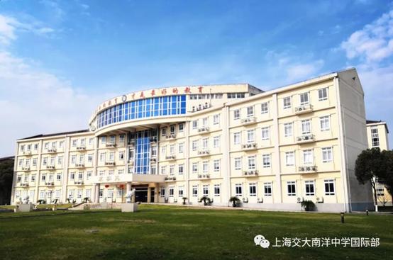 上海交大南洋中学国际部:只有适合的教育 才是最好的教育