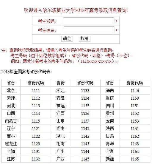 2013年哈尔滨商业大学高考录取查询系统