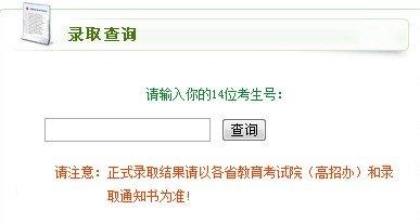 2013年四川农业大学高考录取查询系统
