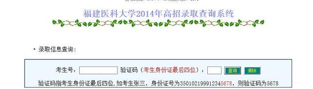 2014年福建医科大学高考录取查询系统