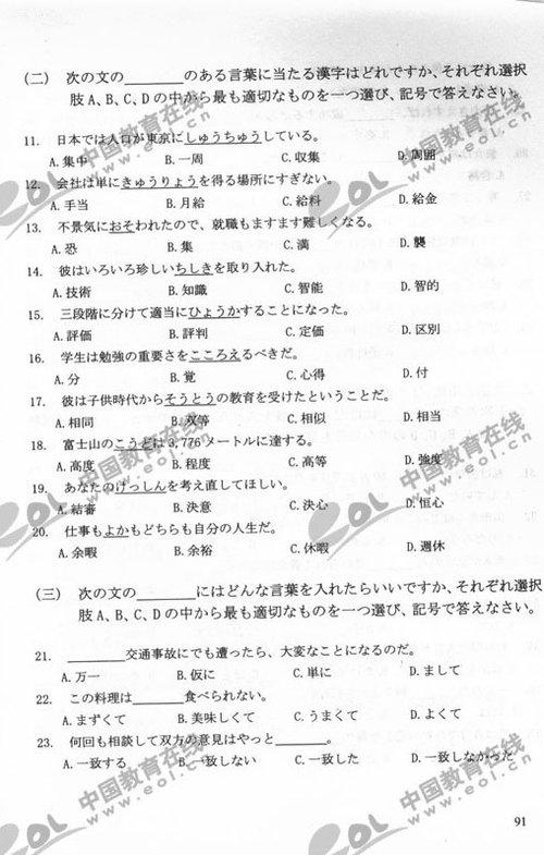 2011成考专升本日语试题及答案