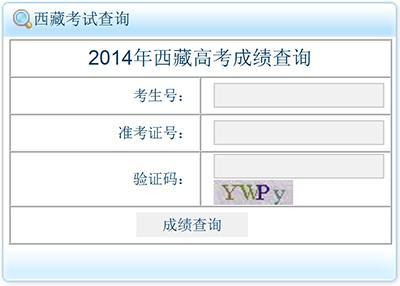 西藏2014年普通高考成绩查询开始