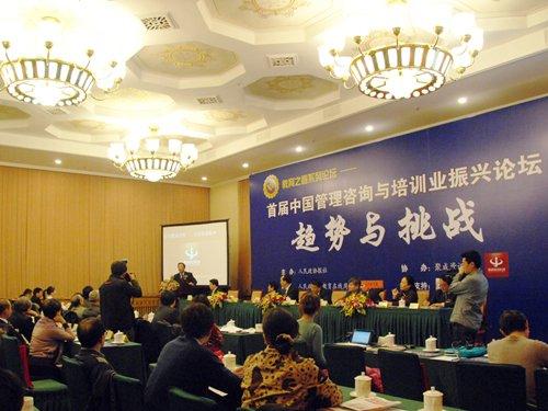首届中国管理咨询与培训业振兴论坛在京召开