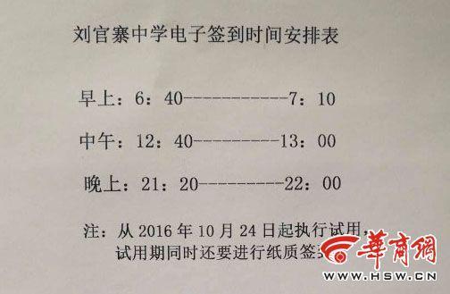 陕西一中学规定晚上22点下班,有教师靠打牌、喝酒打发时间