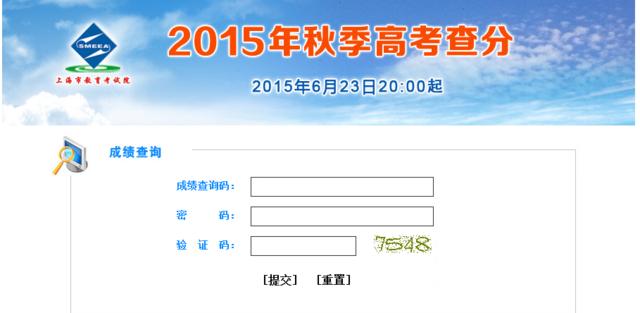 上海2015年普通高考成绩查询开始