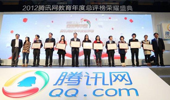 2012腾讯网教育总评榜 十大教育辅导机构颁奖