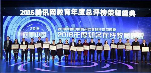 """考满分荣获腾讯2016""""知名在线教育品牌""""荣誉"""
