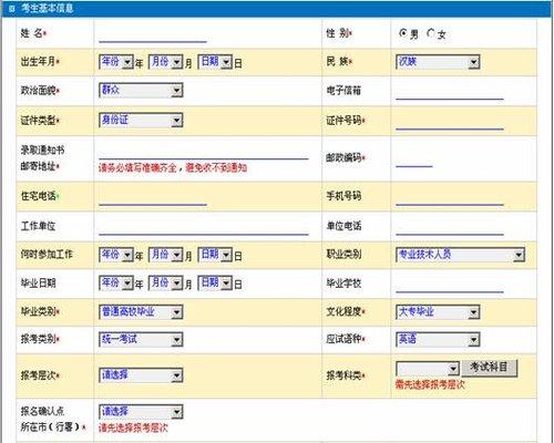 黑龙江2016年成人高考报名