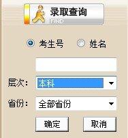 2013年沈阳建筑大学高考录取查询系统