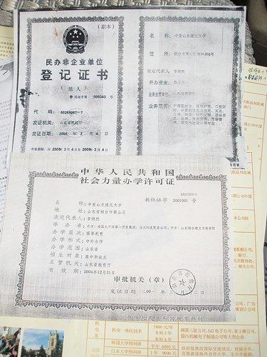 山东烟台建文专修学院涉嫌欺骗学生