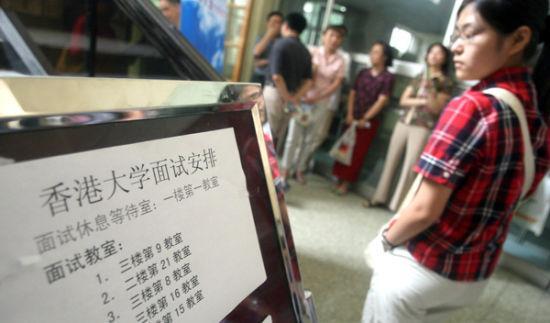 国外院校加入生源竞争 内地生报港校人数下滑