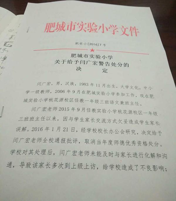 山东男教师上班时间多次约女性家长开房,教育局纪委介入