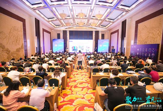 2019学前教育创新发展国际峰会举办,卡乐咪SGT联盟正式发布