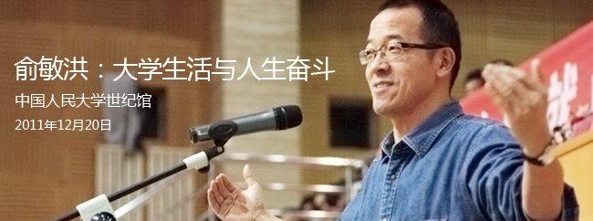 俞敏洪:大学生活与人生奋斗