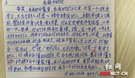 湖南学生写期末评语走红网络 感动老师和家长
