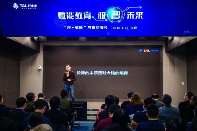 """教育行业首家""""脑科学实验室""""成立 好未来助力AI时代教育新变革"""