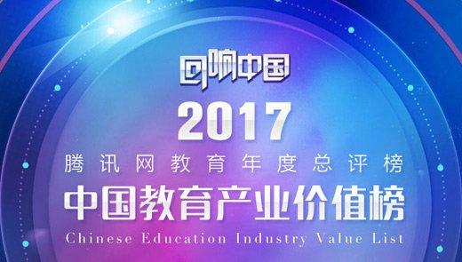 """2017""""回响中国""""腾讯网教育年度总评榜投票进行中"""