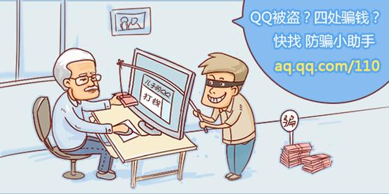 留学生防骗必知:如何防止海外QQ盗号诈骗