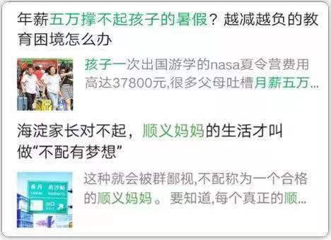中国教育图鉴:炫富式哭穷、精英式焦虑和被忽略的大多数