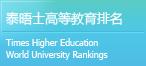泰晤士高等教育排名