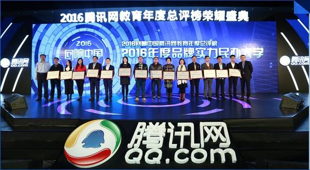 2016年回响中国腾讯教育年度总评榜产业价值榜