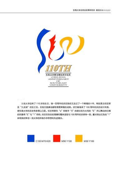 东南大学110周年校庆标识正式发布