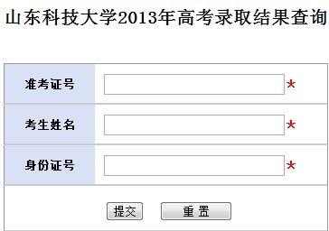 2013年山东科技大学高考录取查询系统