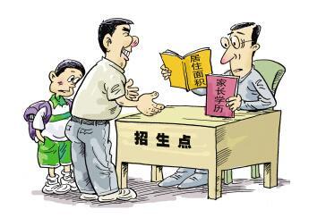 广东省出台新规:就近入学严禁小升初考试