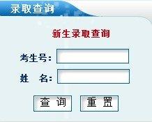 2013年湖南科技大学高考录取查询系统