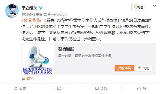 广东韶关一初中生持刀刺伤3名舍友后从5楼坠楼