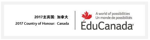 海外知名院校齐聚国际教育展