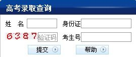 2013年长安大学高考录取查询系统