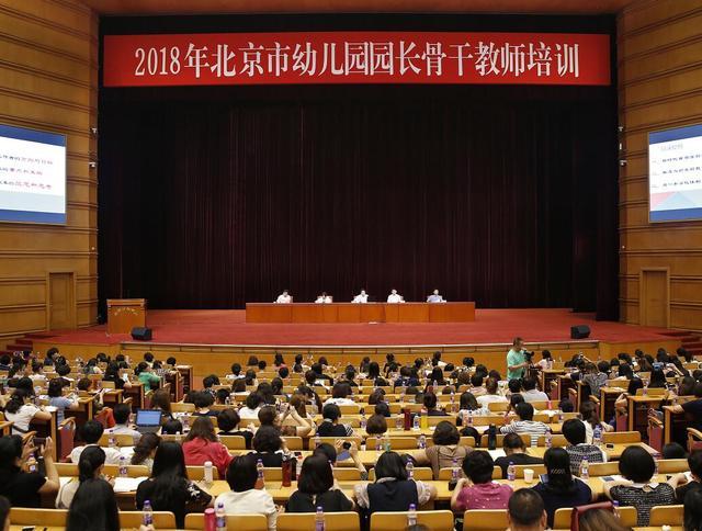 北京市幼儿园园长骨干教师培训全面展开