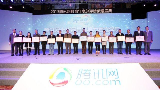 腾讯网十年最具领导力独立学院颁奖