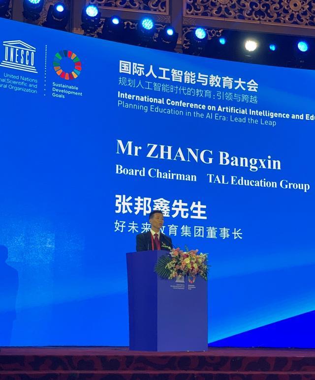 张邦鑫在国际人工智能与教育大会上演讲:为每个孩子提
