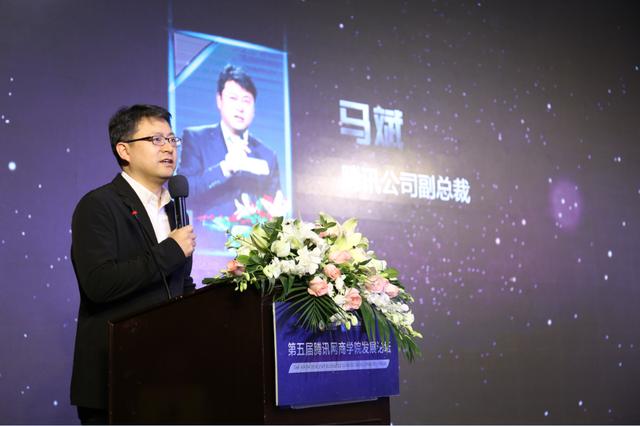 腾讯公司副总裁马斌:大数据助力商科教育发展