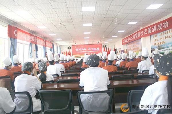 陕西新纪元烹饪学校举办大型校企签约暨客座教授受聘仪式